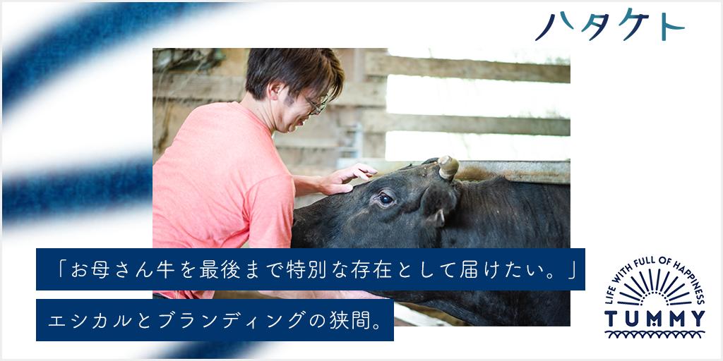 「お母さん牛を最後まで特別な存在として届けたい。」エシカルとブランディングの狭間